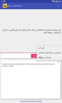 ترجمه فارسی به ترکی - مترجم ترکیه ای به فارسی screenshot 4