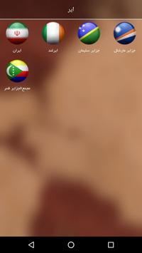 اطلس گیتاشناسی apk screenshot
