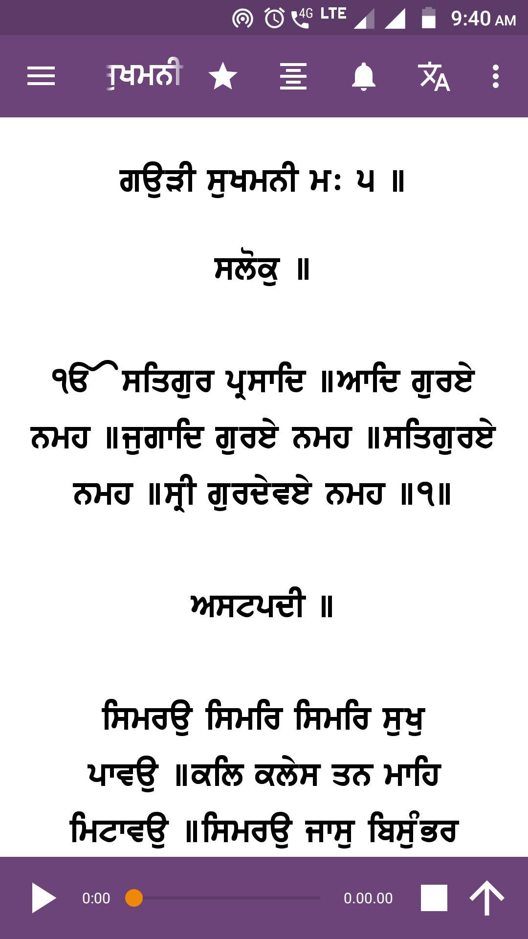 Sukhmani Sahib For Android Apk Download You can read, listen and download sukhmani sahib path online in english, gurmukhi punjabi and hindi language. sukhmani sahib for android apk download