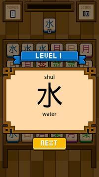 Chinese Scrolls (Unreleased) apk screenshot