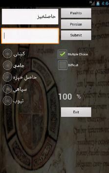 Pashto Persian Dictionary screenshot 1