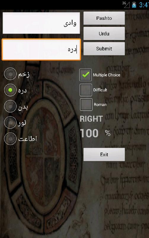 Pashto dictionary v3. 0 portable • itechsoul.
