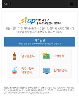 중독자가진단 - 인천남동구중독관리통합지원센터 apk screenshot