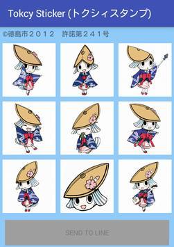 Tokcy Sticker : Tokushima City Character poster