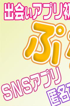 ご近所系SNSプチトーク,出会系チャットトークの無料アプリ poster