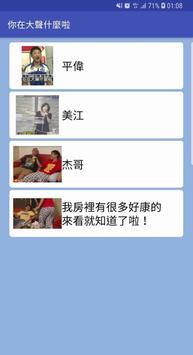 你在大聲什麼啦!!超大聲分享器 !平偉/美江/杰哥 海報