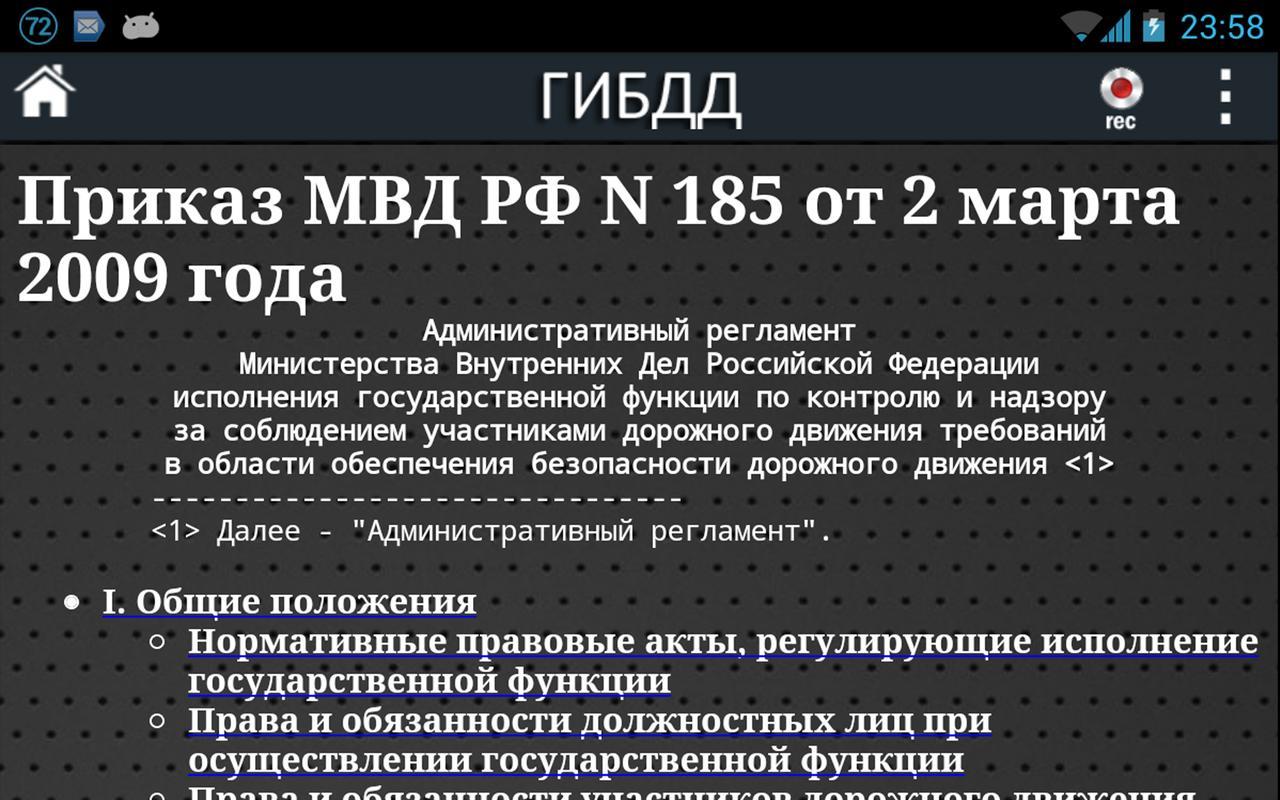186 ПРИКАЗ ГИБДД СКАЧАТЬ БЕСПЛАТНО