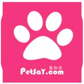寵物討論/寵物交友/寵物遊戲百科 ( Pets Forum) icon