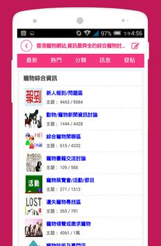寵物討論/寵物交友/寵物遊戲百科 ( Pets Forum) apk screenshot
