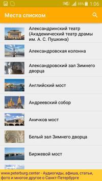Санкт-Петербург - Аудиогид. Музеи, дворцы, мосты apk screenshot