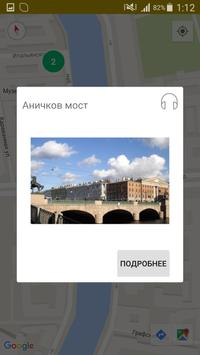 Санкт-Петербург - Аудиогид. Музеи, дворцы, мосты apk screenshot