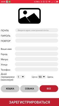 PetStop apk screenshot