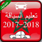 تعليم السياقة بالمغرب 2018 icon