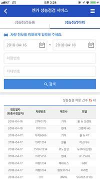 SK엔카직영 성능점검 screenshot 1
