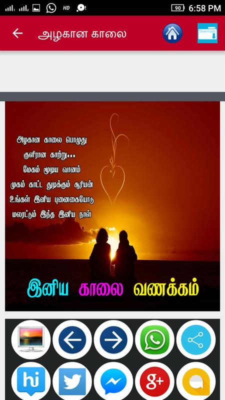 Tamil Good Morning Love Quotes For Android Apk Download