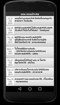 Thai Celebrity News apk screenshot