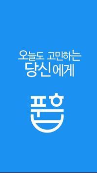 푸흡 - 결정의 시작 poster