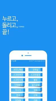 푸흡 - 결정의 시작 screenshot 2