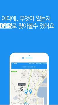 푸흡 - 결정의 시작 screenshot 3