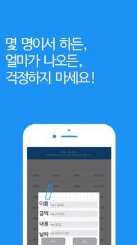 푸흡 - 결정의 시작 screenshot 4