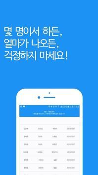 푸흡 - 결정의 시작 screenshot 5