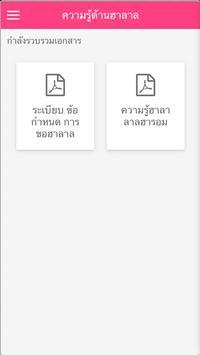 Phuket Andaman Halal apk screenshot