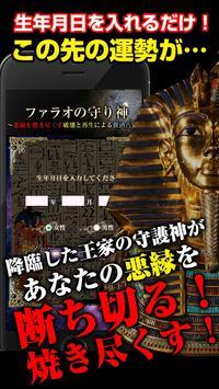 ファラオの守り神~悪縁を焼きつくす破壊と再生による救済占い~ poster