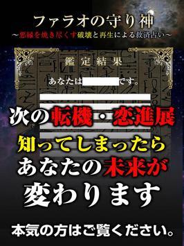 ファラオの守り神~悪縁を焼きつくす破壊と再生による救済占い~ apk screenshot