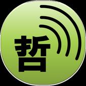 哲学・思想アンテナ icon