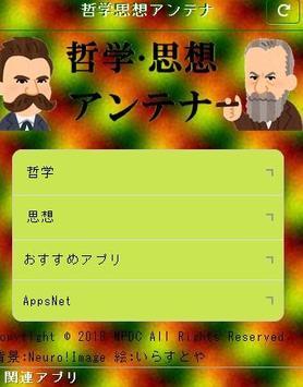 哲学・思想アンテナ poster