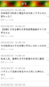 哲学・思想アンテナ apk screenshot