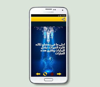 رسائل رمضان جديد (بدون انترنت) screenshot 3