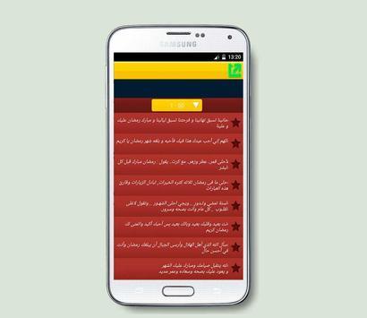 رسائل رمضان جديد (بدون انترنت) screenshot 1