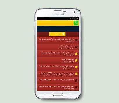 رسائل رمضان جديد (بدون انترنت) screenshot 2