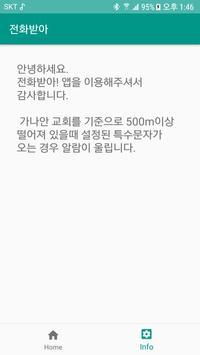 전화받아 apk screenshot