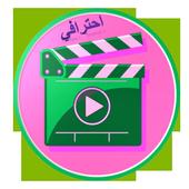 دمج الصور في فيديو آخر اصدار icon
