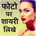Photo Par Shayari Likhe - फोटो पर शायरी लिखें