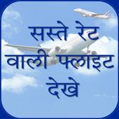 Cheap Flights – Flight Search icon