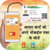 Link Aadhar Card with Mobile Number & SIM Online icon