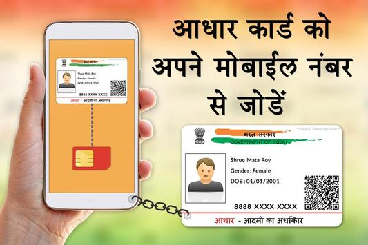 Guide For Aadhar Card Link to Mobile Number screenshot 4