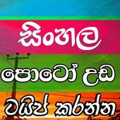 Photo Editor Sinhala icon