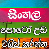 Photo Editor Sinhala icon