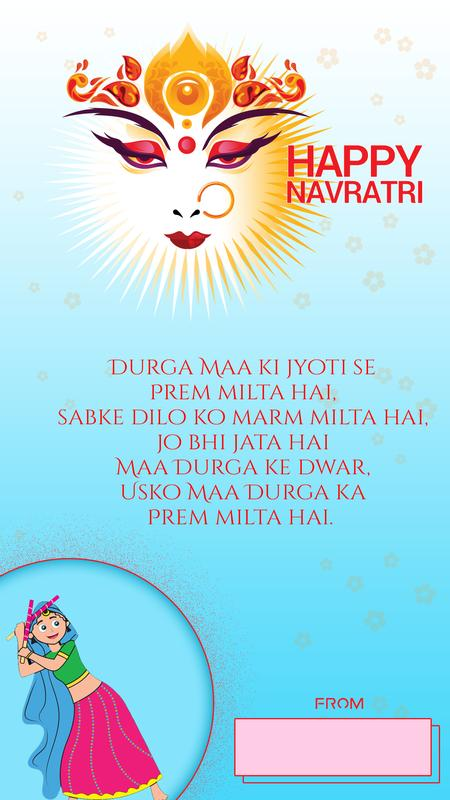 Navratri greetings wishes sms messages apk download free navratri greetings wishes sms messages apk screenshot m4hsunfo Images