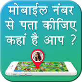 Mobile Number Location Finder & Tracker icon