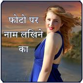 Photo Par Naam likhne ka -फोटो पर नाम लिखने का ऍप icon