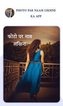 Photo Par Naam likhne ka -फोटो पर नाम लिखने का ऍप poster