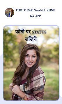 Photo Par Naam likhne ka -फोटो पर नाम लिखने का ऍप screenshot 2