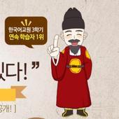 한국어교원2급 icon