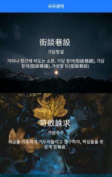 사자성어 apk screenshot