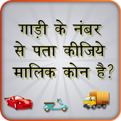 RTO Vehicle Detail / Find Vehicle Owner Detail icon